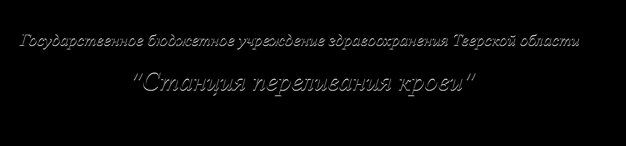 Официальный сайт ГКУЗ «ТОСПК»