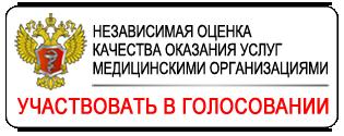 Оцените деятельность медицинской организации Тверской области